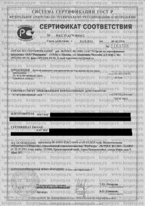 сертификат на комплект крепежных цепей собственного производства